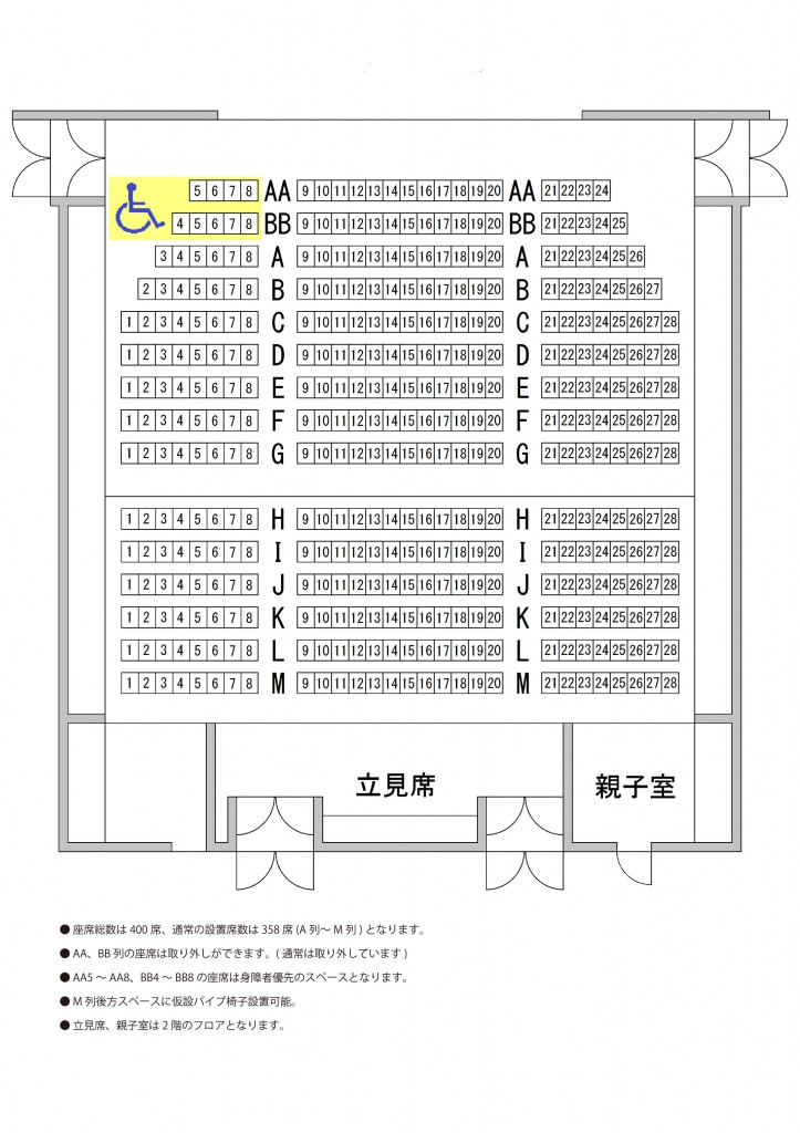 sakuraza_Hall-seating-chart