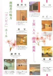 桜座 施設