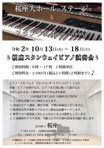 スタインウェイピアノ試奏会のお知らせ